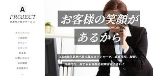 総合探偵社エープロジェクトの公式サイト(https://a131.webnode.jp/)より引用-みんなの名探偵