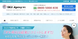 総合探偵社ガルエージェンシー明石の公式サイト(https://www.galu.co.jp/)より引用-みんなの名探偵