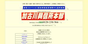 加古川興信所の公式サイト(http://0120230966.sub.jp/)より引用-みんなの名探偵
