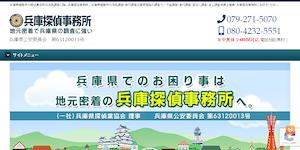 兵庫探偵事務所の公式サイト(https://www.hyogo-detective.jp/)より引用-みんなの名探偵