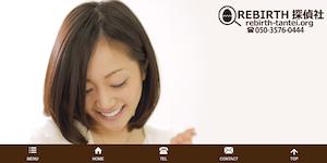 REBIRTH探偵社の公式サイト(http://rebirth-tantei.org/)より引用-みんなの名探偵