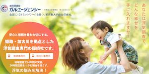 総合探偵社ガルエージェンシー姫路の公式サイト(https://www.galu.co.jp/)より引用-みんなの名探偵