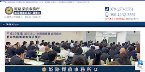 姫路探偵事務所の公式サイト(https://www.tantei-office.jp/)より引用-みんなの名探偵