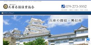 (一社)兵庫県探偵業協会の公式サイト(https://www.detective-office.jp/)より引用-みんなの名探偵