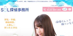 SOL探偵事務所の公式サイト(http://soltanteijimusho.com/)より引用-みんなの名探偵