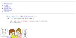 神姫総合興信所の公式サイト(http://sinki-sougo.ftw.jp/)より引用-みんなの名探偵