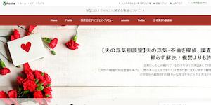 夫の浮気・不倫を探偵、調査、占いに頼らず解決!夫婦再構築は許すチカラで結婚維持力を育てるの公式サイト(https://ameblo.jp/huuhusaikouchiku/entry-12502514150.html)より引用-みんなの名探偵
