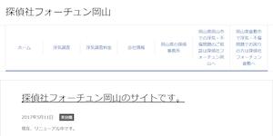総合探偵社フォーチュン岡山