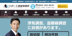 リポート探偵事務所の公式サイト(http://www.report-tantei.co.jp/)より引用-みんなの名探偵