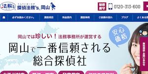 探偵法務's岡山の公式サイト(https://ho-muzu-ok.com/)より引用-みんなの名探偵