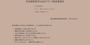 USTリサーチ探偵事務所の公式サイト(http://www.ustresearch.com/)より引用-みんなの名探偵