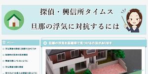 関西広域調査興信所の公式サイト(http://www.kansai-agency.com/)より引用-みんなの名探偵