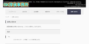 SK探偵事務所の公式サイト(http://sktanteijimusyo.com/contact.html)より引用-みんなの名探偵