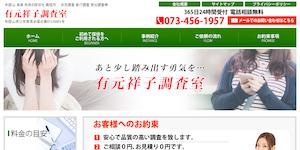 和歌山の探偵社・興信所 有元祥子調査室の公式サイト(http://www.tantei-wakayama.jp/)より引用-みんなの名探偵