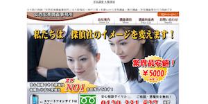 和歌山女性探偵社安西宏美調査事務所和歌山相談室