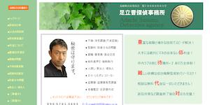 足立晋探偵事務所の公式サイト(http://cyandy6490.ec-net.jp/)より引用-みんなの名探偵
