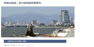 吉川興信探偵事務所の公式サイト(http://kikkawa.biz/kkwkt.html)より引用-みんなの名探偵