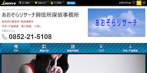あおぞらリサーチ探偵事務所の公式サイト(https://itp.ne.jp/info/323125708153571910/)より引用-みんなの名探偵
