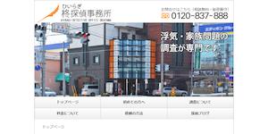 柊探偵事務所-倉敷の公式サイト(https://www.hiiragi-kurashiki.com/)より引用-みんなの名探偵