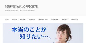 問屋町探偵社OFFICE78の公式サイト(https://office78.life/)より引用-みんなの名探偵