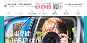 下河内探偵事務所の公式サイト(http://www.shimogouchi.com/)より引用-みんなの名探偵