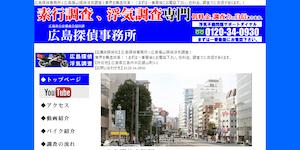 広島探偵事務所の公式サイト(http://hiroshima-chousa.com/)より引用-みんなの名探偵