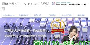 探偵社ガルエージェンシー広島駅前の公式サイト(https://www.galu.co.jp/)より引用-みんなの名探偵
