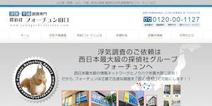 探偵社フォーチュン山口の公式サイト(https://www.yamaguchi-fortune.com/)より引用-みんなの名探偵