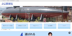 ふじ探偵社の公式サイト(http://fujitantei.com/)より引用-みんなの名探偵