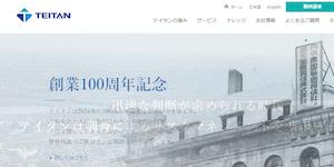 帝国秘密探偵社広島支店の公式サイト(https://www.teitan.co.jp/)より引用-みんなの名探偵