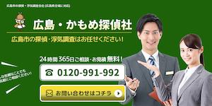 かもめ探偵社の公式サイト(https://hiroshima-tanntei-kamome.com/)より引用-みんなの名探偵