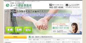 エース探偵事務所の公式サイト(http://ace-tantei.net/)より引用-みんなの名探偵