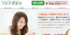 広島つばき探偵社の公式サイト(https://hiroshimatantei-tsubaki.com/)より引用-みんなの名探偵