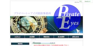 プライベート・アイズ探偵事務所の公式サイト(http://www.private-eyes.jp/index.html)より引用-みんなの名探偵