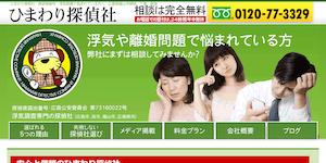 ひまわり探偵社の公式サイト(http://www.himawari-tantei.com/)より引用-みんなの名探偵