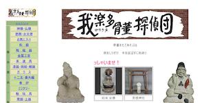 我楽多骨董探偵団の公式サイト(http://garatan.net/)より引用-みんなの名探偵