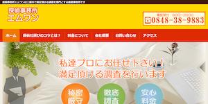 探偵事務所・エムワンの公式サイト(https://www.tantei-m1.com/)より引用-みんなの名探偵