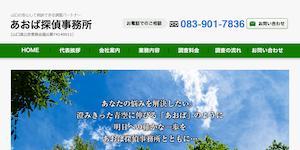 あおば探偵事務所の公式サイト(http://aoba-tantei.com/)より引用-みんなの名探偵
