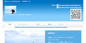 秋根探偵所の公式サイト(https://akine-tantei.on.omisenomikata.jp/)より引用-みんなの名探偵
