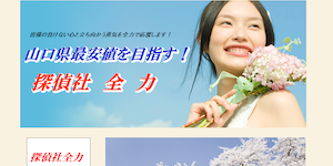 探偵社全力の公式サイト(http://www.zenryoku4155.com/)より引用-みんなの名探偵
