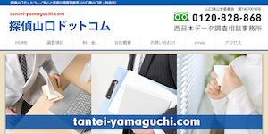 探偵山口ドットコムの公式サイト(https://tantei-yamaguchi.com/)より引用-みんなの名探偵