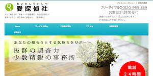 愛探偵社の公式サイト(http://www.aitantei.com/)より引用-みんなの名探偵