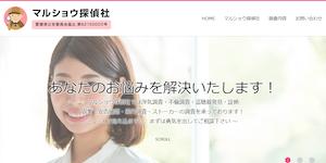 マルショウ探偵社の公式サイト(http://marusho128.com/)より引用-みんなの名探偵