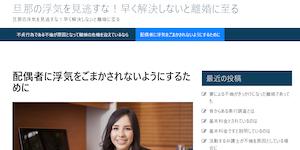 探偵社UJ北九州の公式サイト(http://tantei-kitakyushu.com/)より引用-みんなの名探偵
