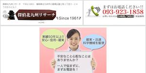 探偵北九州リサーチの公式サイト(http://www.uwaki-kitaq.com/)より引用-みんなの名探偵