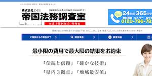探偵・興信所|帝国法務調査室-北九州事務所の公式サイト(https://www.report-d.com/kitakyu.html)より引用-みんなの名探偵