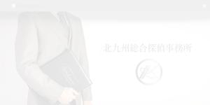 北九州総合探偵事務所の公式サイト(https://kitakyushu-tantei.com/)より引用-みんなの名探偵