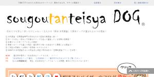 総合探偵社ドッグ本部-(株)ドッグエンタープライズの公式サイト(http://tanteidog.com/)より引用-みんなの名探偵
