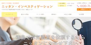 徳島の探偵社(株)ニッタンインベスティゲーションの公式サイト(http://www.nittan2203.co.jp/)より引用-みんなの名探偵