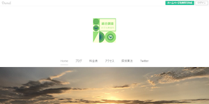 総合調査すだち興信所の公式サイト(https://tanteisudachi.localinfo.jp/)より引用-みんなの名探偵